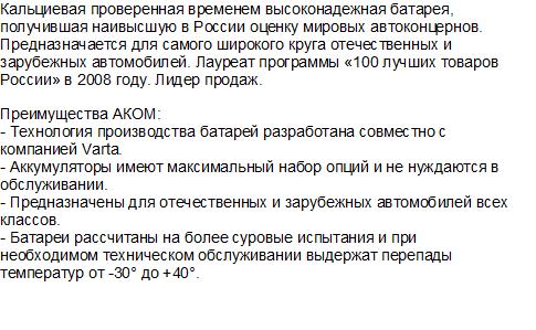 Аком Стандарт 55 Ач Инструкция